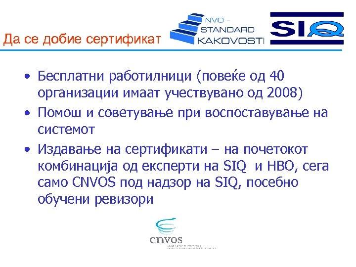 Да се добие сертификат • Бесплатни работилници (повеќе од 40 организации имаат учествувано од
