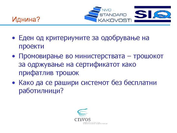 Иднина? • Еден од критериумите за одобрување на проекти • Промовирање во министерствата –