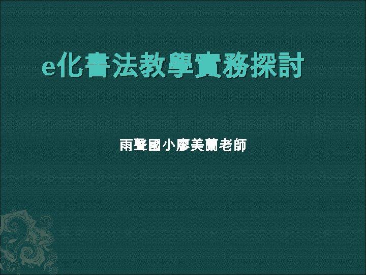 e化書法教學實務探討 雨聲國小廖美蘭老師