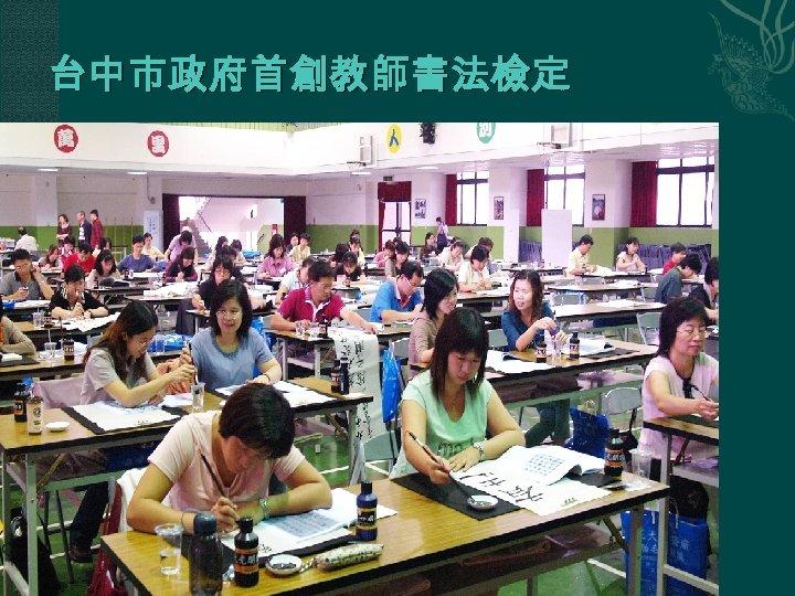 台中市政府首創教師書法檢定