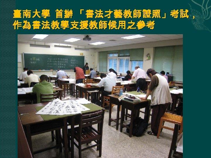 臺南大學 首辦 「書法才藝教師證照」考試, 作為書法教學支援教師候用之參考