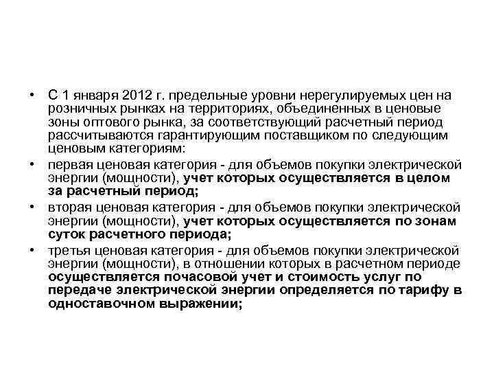 • С 1 января 2012 г. предельные уровни нерегулируемых цен на розничных рынках