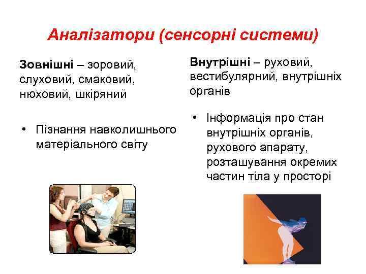 Аналізатори (сенсорні системи) Зовнішні – зоровий, слуховий, смаковий, нюховий, шкіряний • Пізнання навколишнього матеріального