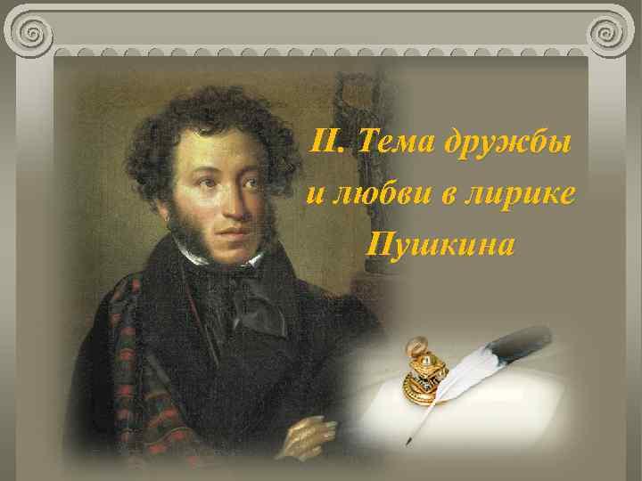 II. Тема дружбы и любви в лирике Пушкина