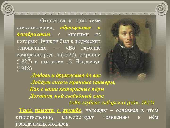 Относятся к этой теме стихотворения, обращенные к декабристам, с многими из которых Пушкин был