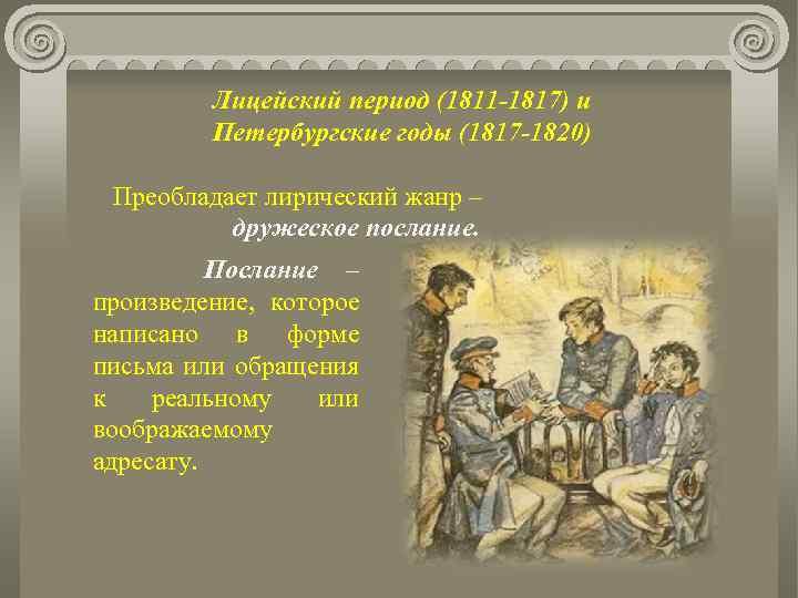 Лицейский период (1811 1817) и Петербургские годы (1817 1820) Преобладает лирический жанр – дружеское