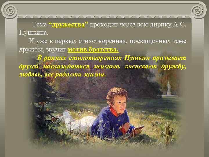 """Тема """"дружества"""" проходит через всю лирику А. С. Пушкина. И уже в первых стихотворениях,"""