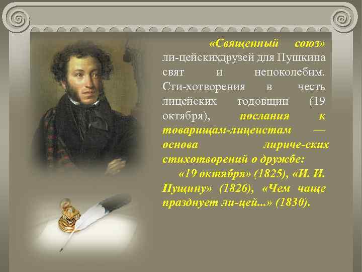 «Священный союз» ли цейскихдрузей для Пушкина свят и непоколебим. Сти хотворения в честь