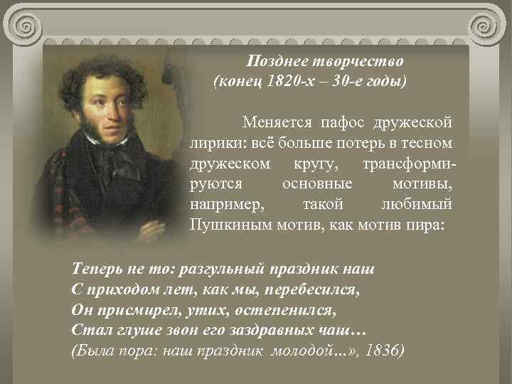 Позднее творчество (конец 1820 х – 30 е годы) Меняется пафос дружеской лирики: всё