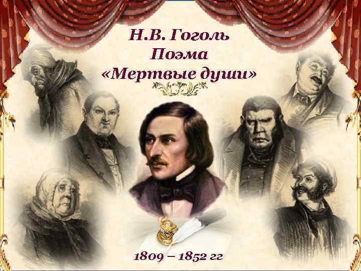 Н. В. Гоголь Поэма «Мертвые души» 1809 – 1852 гг