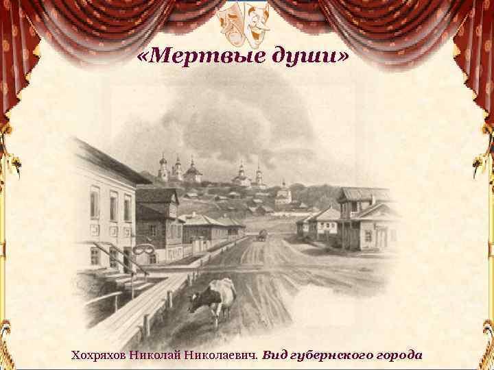 «Мертвые души» Хохряхов Николай Николаевич. Вид губернского города