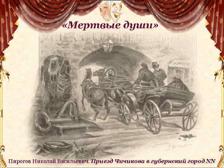 «Мертвые души» Пирогов Николай Васильевич. Приезд Чичикова в губернский город NN
