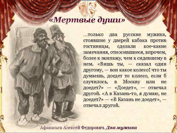 «Мертвые души» …только два русские мужика, стоявшие у дверей кабака против гостиницы, сделали
