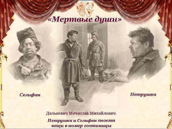 «Мертвые души» Петрушка Селифан Далькевич Мечислав Михайлович. Петрушка и Селифан сносят вещи в
