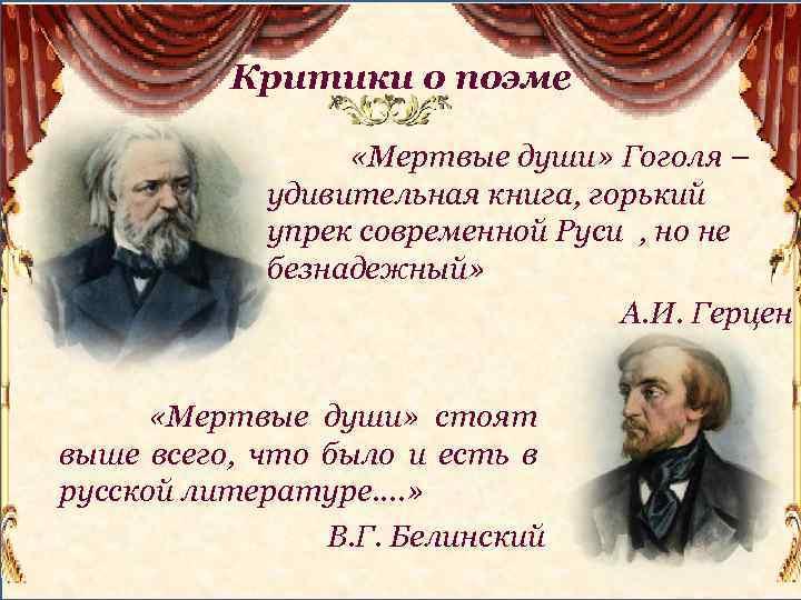 Критики о поэме «Мертвые души» Гоголя – удивительная книга, горький упрек современной Руси ,