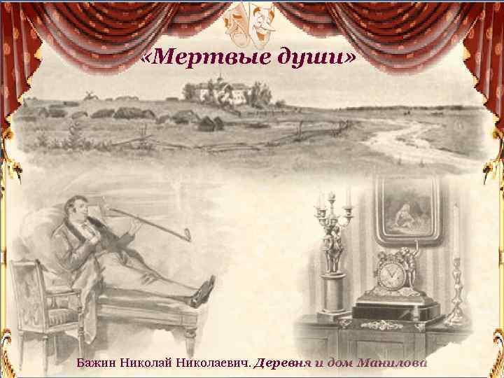 «Мертвые души» Бажин Николай Николаевич. Деревня и дом Манилова