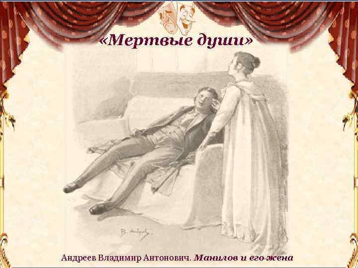«Мертвые души» Андреев Владимир Антонович. Манилов и его жена
