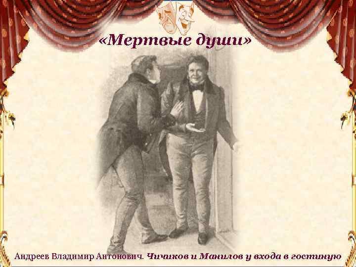 «Мертвые души» Андреев Владимир Антонович. Чичиков и Манилов у входа в гостиную
