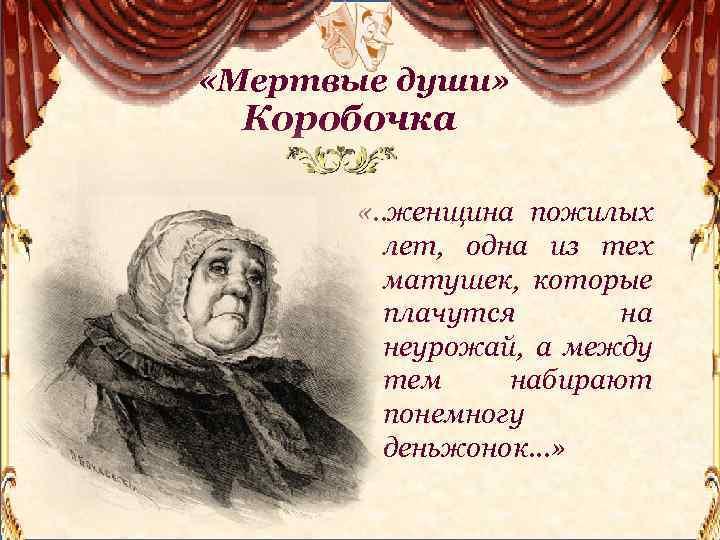 «Мертвые души» Коробочка «. . женщина пожилых лет, одна из тех матушек, которые