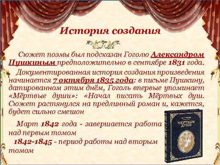 История создания Сюжет поэмы был подсказан Гоголю Александром Пушкиным предположительно в сентябре 1831 года.