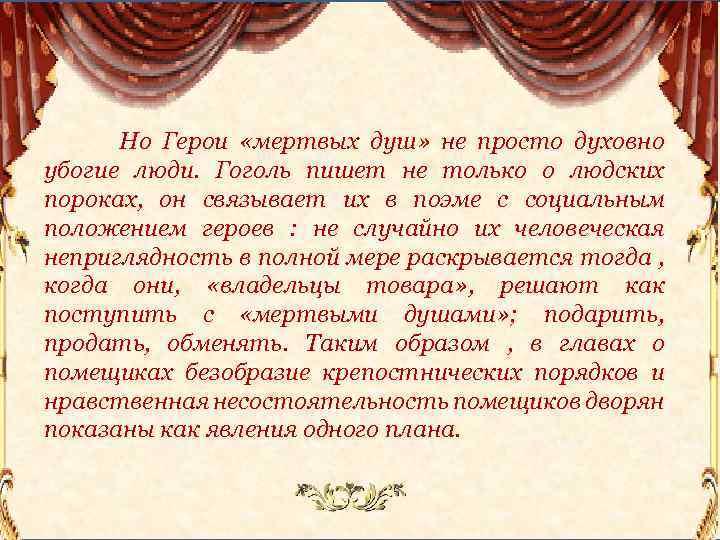 Но Герои «мертвых душ» не просто духовно убогие люди. Гоголь пишет не только о
