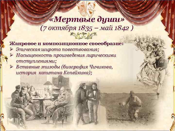 «Мертвые души» (7 октября 1835 – май 1842 ) Жанровое и композиционное своеобразие: