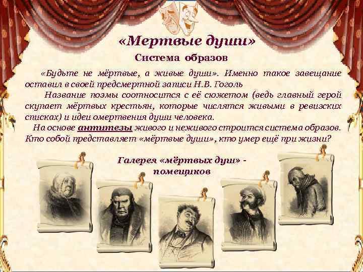 «Мертвые души» Система образов «Будьте не мёртвые, а живые души» . Именно такое