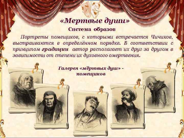 «Мертвые души» Система образов Портреты помещиков, с которыми встречается Чичиков, выстраиваются в определённом
