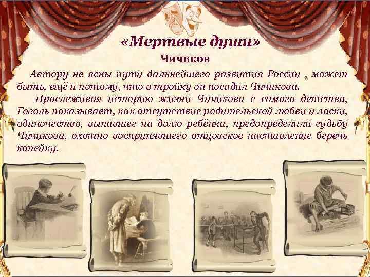 «Мертвые души» Чичиков Автору не ясны пути дальнейшего развития России , может быть,