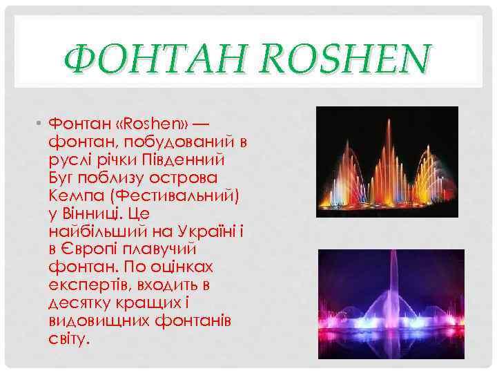ФОНТАН ROSHEN • Фонтан «Roshen» — фонтан, побудований в руслі річки Південний Буг поблизу