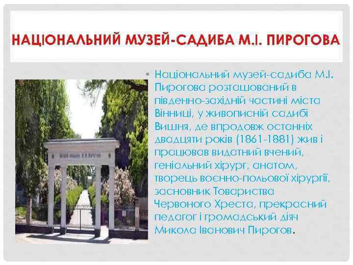 НАЦІОНАЛЬНИЙ МУЗЕЙ-САДИБА М. І. ПИРОГОВА • Національний музей-садиба М. І. Пирогова розташований в південно-західній