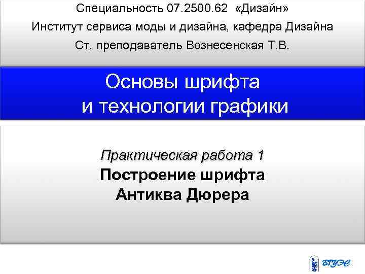 Специальность 07. 2500. 62 «Дизайн» Институт сервиса моды и дизайна, кафедра Дизайна Ст. преподаватель