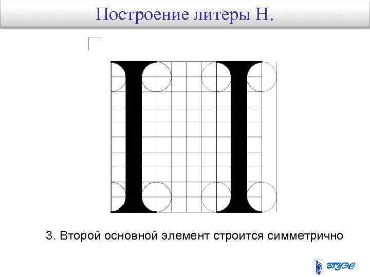 Построение литеры Н. 3. Второй основной элемент строится симметрично