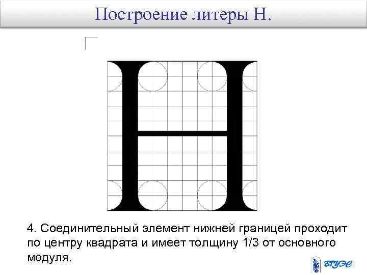 Построение литеры Н. 4. Соединительный элемент нижней границей проходит по центру квадрата и имеет