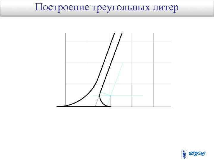 Построение треугольных литер R = 1/2 M
