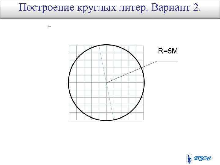 Построение круглых литер. Вариант 2. R=5 M