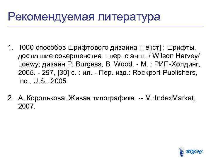 Рекомендуемая литература 1. 1000 способов шрифтового дизайна [Текст] : шрифты, достигшие совершенства. : пер.