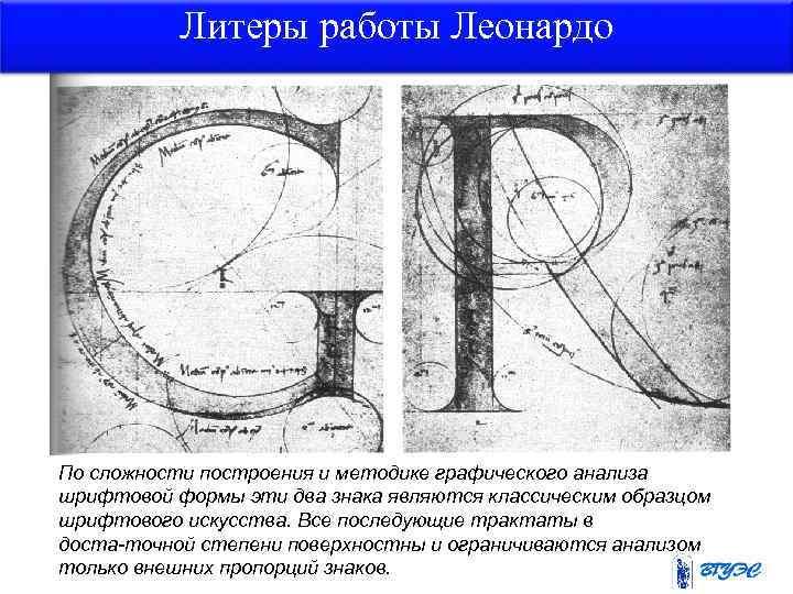 Литеры работы Леонардо По сложности построения и методике графического анализа шрифтовой формы эти два