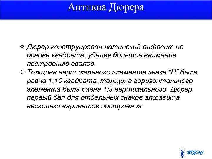 Антиква Дюрера ² Дюрер конструировал латинский алфавит на основе квадрата, уделяя большое внимание построению