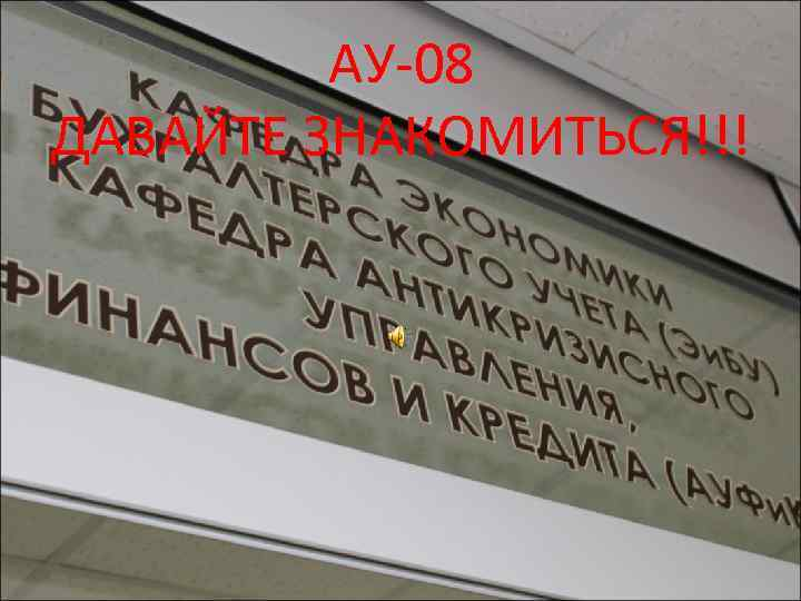 АУ-08 ДАВАЙТЕ ЗНАКОМИТЬСЯ!!!