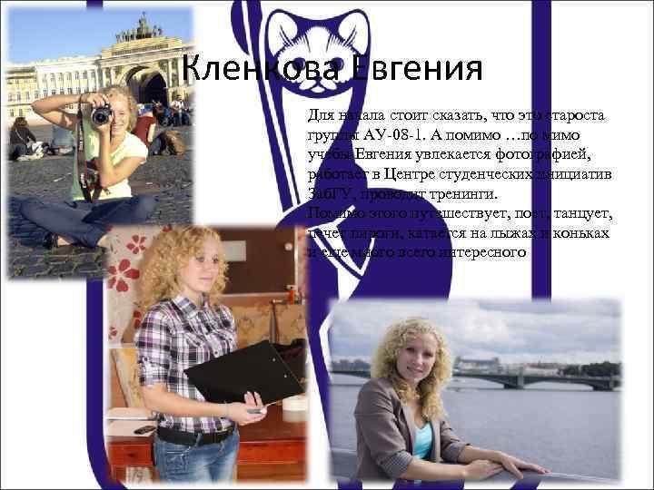 Кленкова Евгения Для начала стоит сказать, что это староста группы АУ-08 -1. А помимо