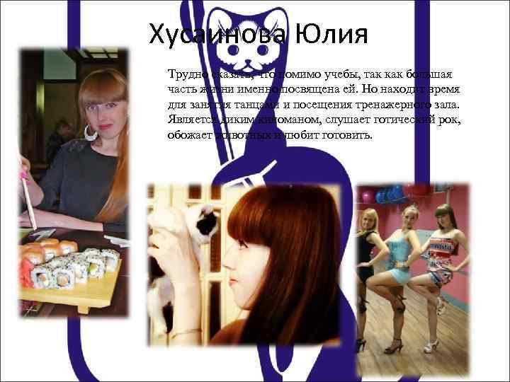 Хусаинова Юлия Трудно сказать, что помимо учебы, так как большая часть жизни именно посвящена