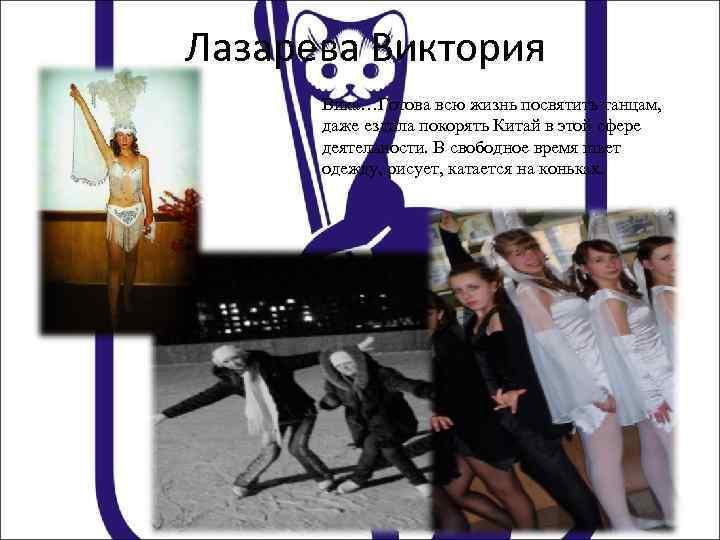 Лазарева Виктория Вика…Готова всю жизнь посвятить танцам, даже ездила покорять Китай в этой сфере