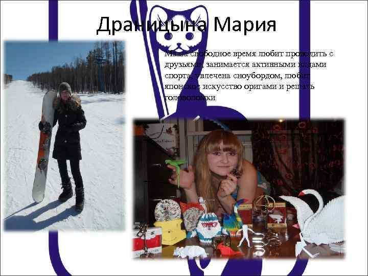 Драницына Мария Маша свободное время любит проводить с друзьями, занимается активными видами спорта, увлечена