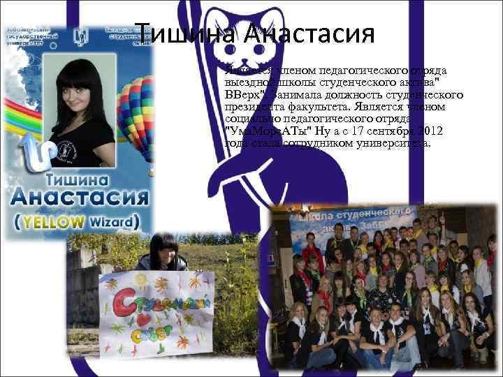 Тишина Анастасия Является членом педагогического отряда выездной школы студенческого актива
