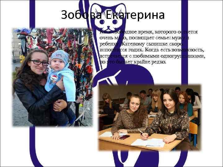 Зобова Екатерина Катя свободное время, которого остается очень мало, посвящает семье: мужу и ребенку.