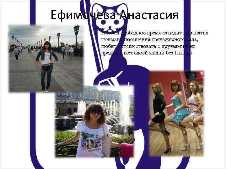 Ефимочева Анастасия Настя в свободное время отводит на занятия танцами, посещения тренажерного зала, любит