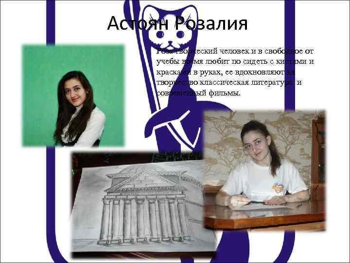 Астоян Розалия Роза творческий человек и в свободное от учебы время любит по сидеть