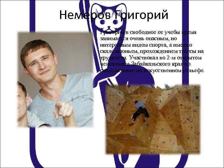 Немеров Григорий в свободное от учебы время занимается очень опасным, но интересным видом спорта,