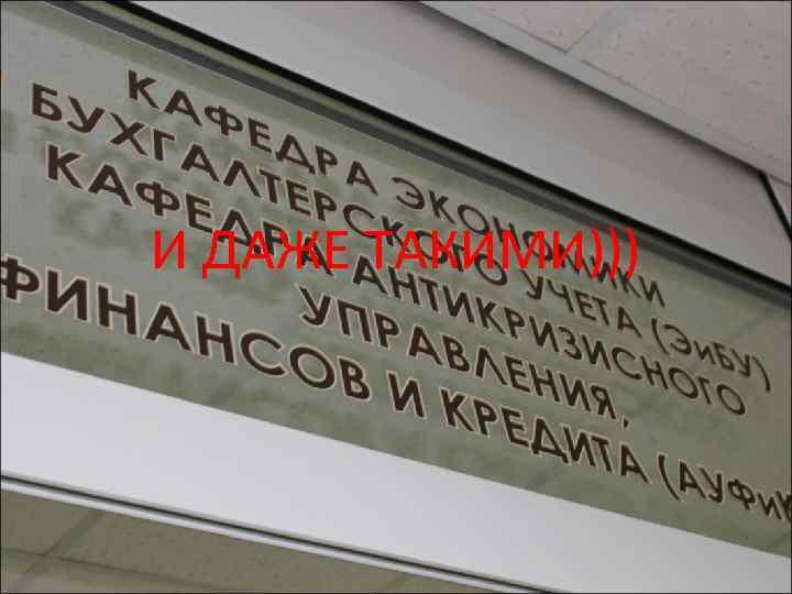 И ДАЖЕ ТАКИМИ)))